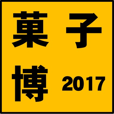菓子博2017