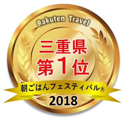 3年連続三重県第1位