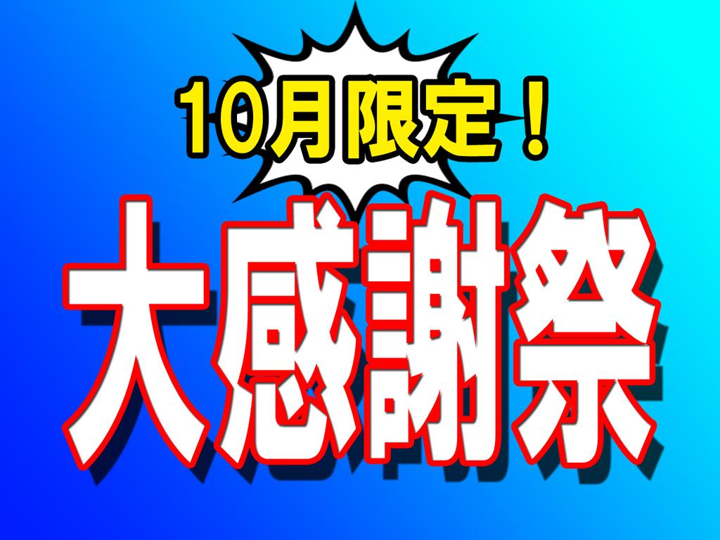 新年度スタート!それに伴い大感謝祭プラン!!