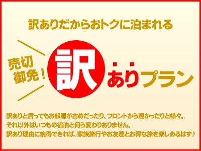 12/23〜26が訳ありでお得!
