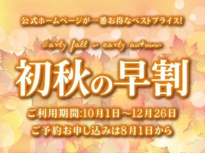 30日前予約がお得な秋の早割(10/1〜12/26)
