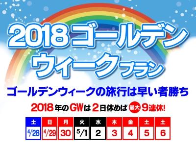 2018年のGWは2日休めば最大9連休!