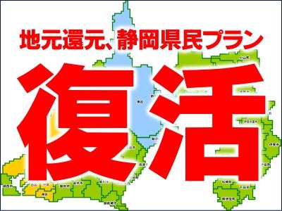 静岡県民の方にオススメの限定プランが復活です!