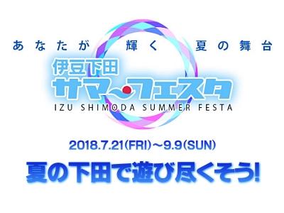 夏の下田で遊び尽くそう!7/21から9/9は伊豆下田サマーフェスタ開催