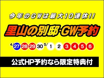 今年のGWは最大10連休!!