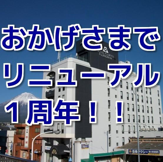 リニューアル1周年!!