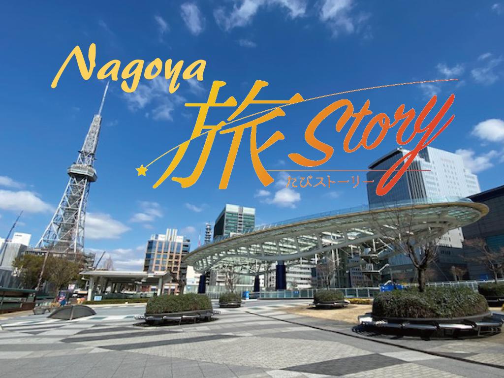Nagoya 旅Story