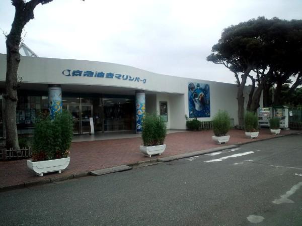 三浦の水族館「油壺マリンパーク」