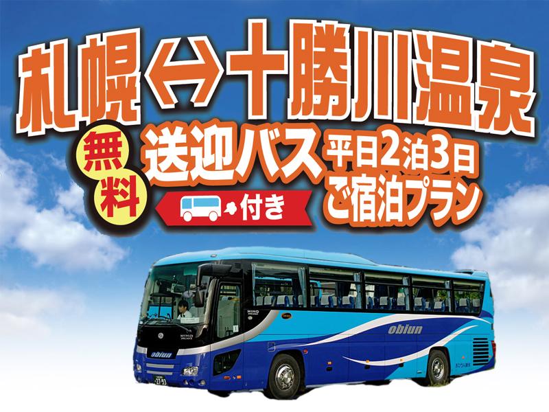無料送迎バス★札幌発着モール温泉号に乗って2泊3日の旅