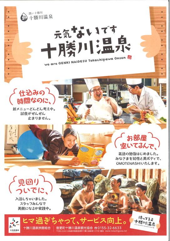 SNSで話題のポスター「元気ないです十勝川温泉」