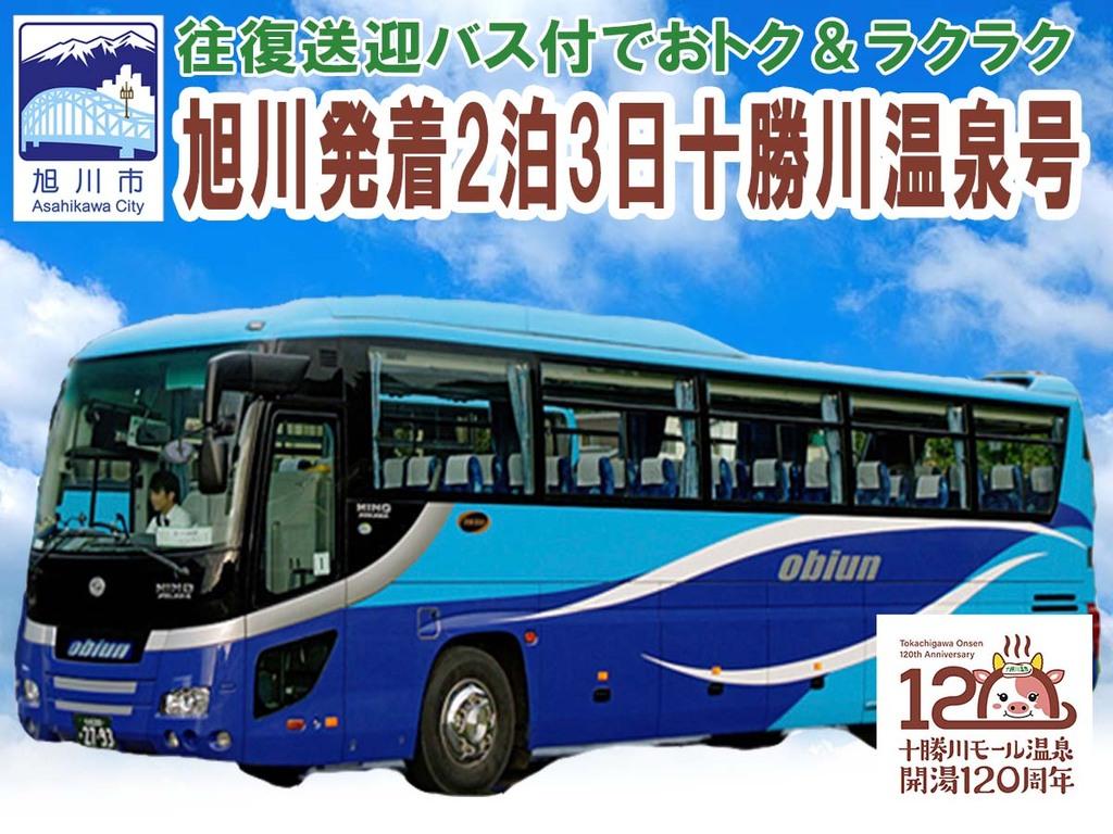 無料送迎バスに乗って2泊3日の旅♪