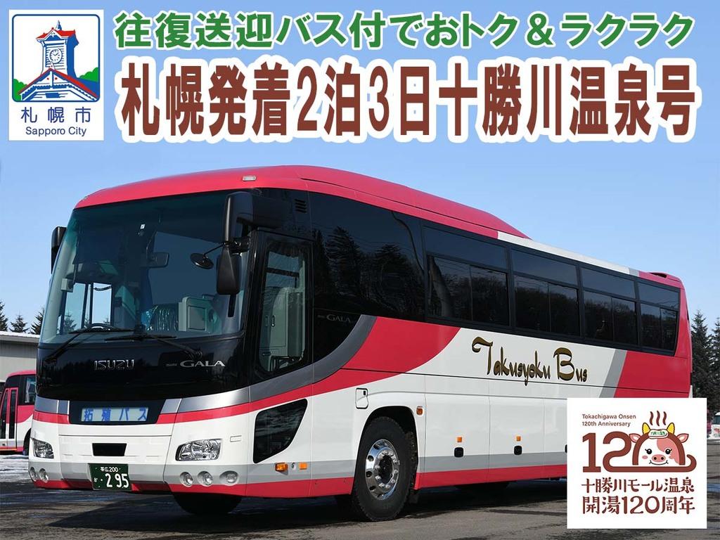 期間限定無料送迎バスを使って2泊3日の旅♪