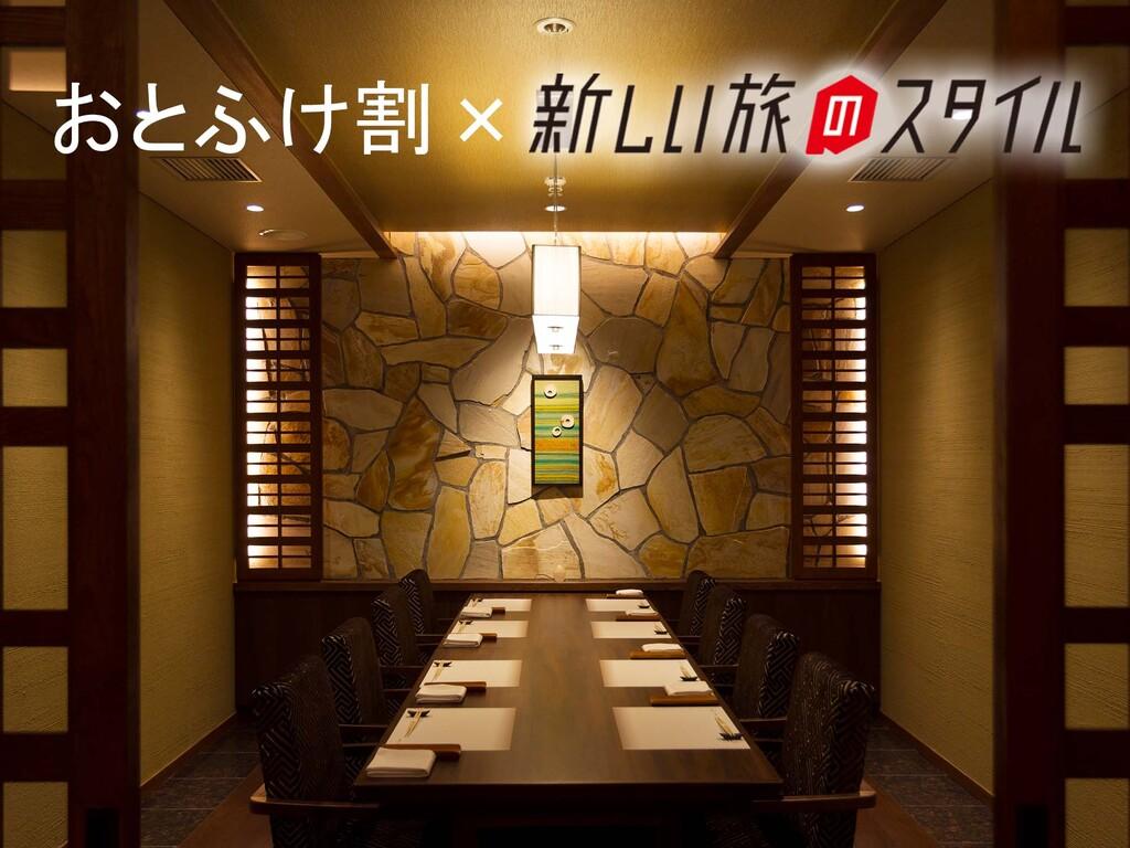 最大12000円助成〜夕食は個室でゆったり