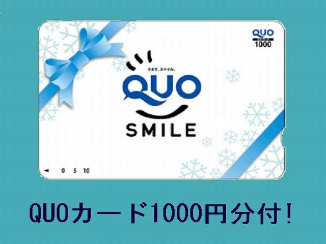 【プラン特典】QUOカード1000円分プレゼント