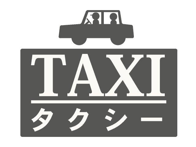 帯広駅からの往路タクシー代キャッシュバック!