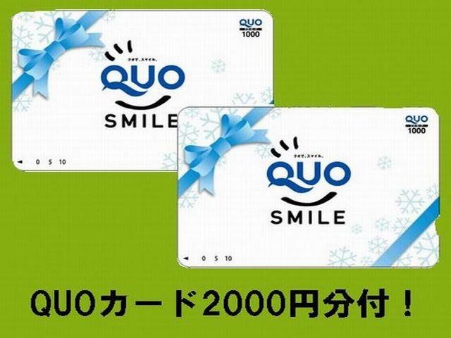 【プラン特典】QUOカード2000円分プレゼント