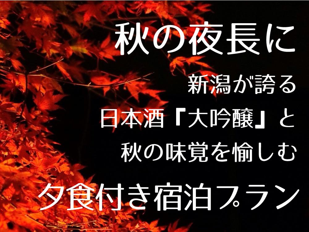 201810秋の夜長・大吟醸夕食付きプラン