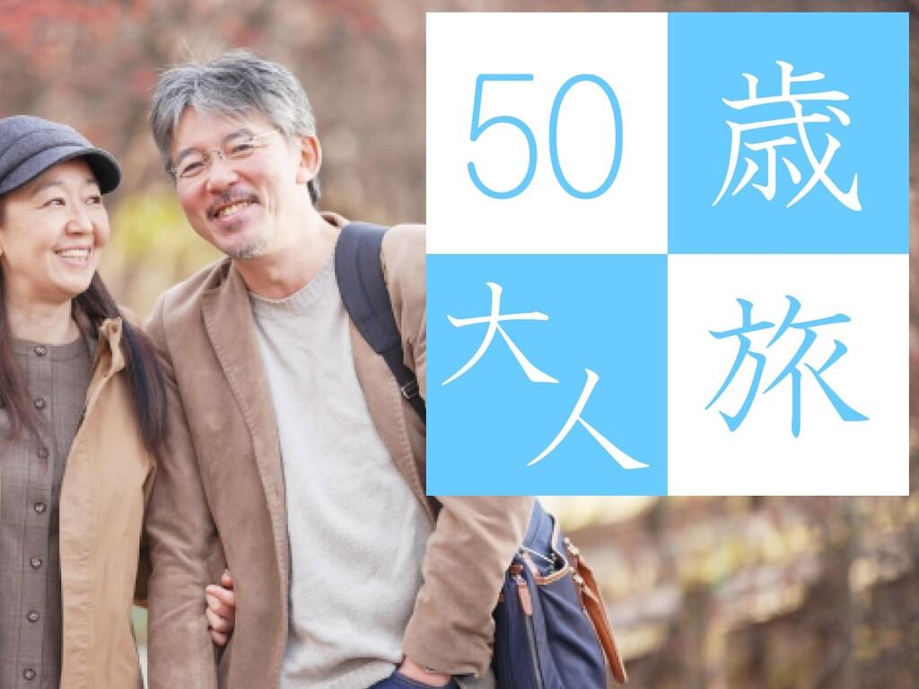 50歳からの大人旅。親しい友人や大切な方を誘って、思い出に残る特別な滞在。