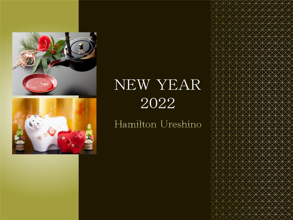 2021年の年末年始はハミルトン宇礼志野で特別なひとときを。