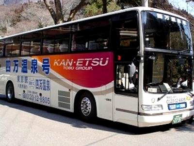 東京⇔四万温泉を結ぶ、直行高速バス「四万温泉号」
