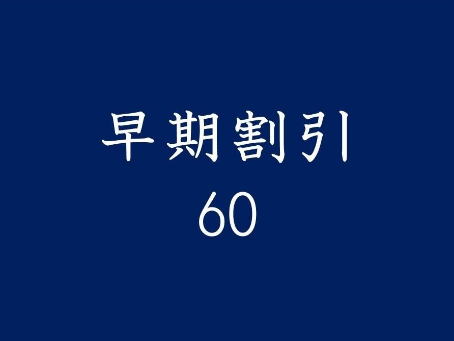 <GoToトラベルキャンペーン割引対象>【早割60】早めのご予約で20%オフ!最大1名様5760円引...