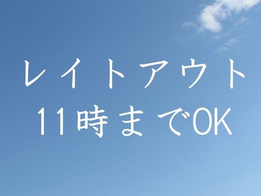<GoToトラベルキャンペーン割引対象>【レイトアウト1...