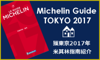 Michelin Guide to Tokyo 2017