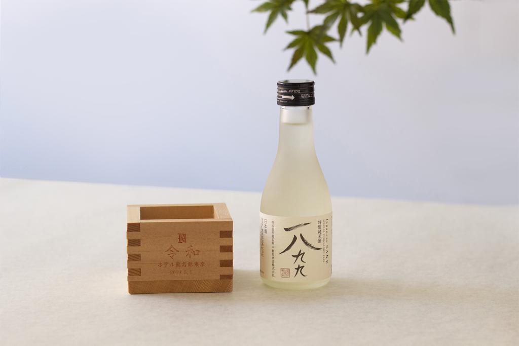 龍名館オリジナル日本酒 「一八九九」<br/>枡もホテルロゴと新元号「令和」を刻印したオリジナル♪