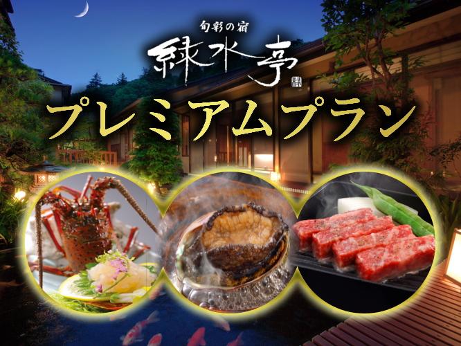 ご夕食のメイン食材に三大味覚(伊勢海老/鮑/和牛)が付いてくる贅沢グルメプラン!!