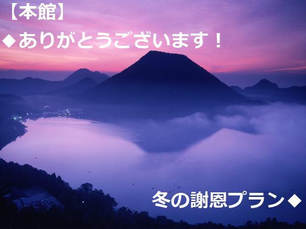 ◇新春プラン◇平日限定1/5~3/31