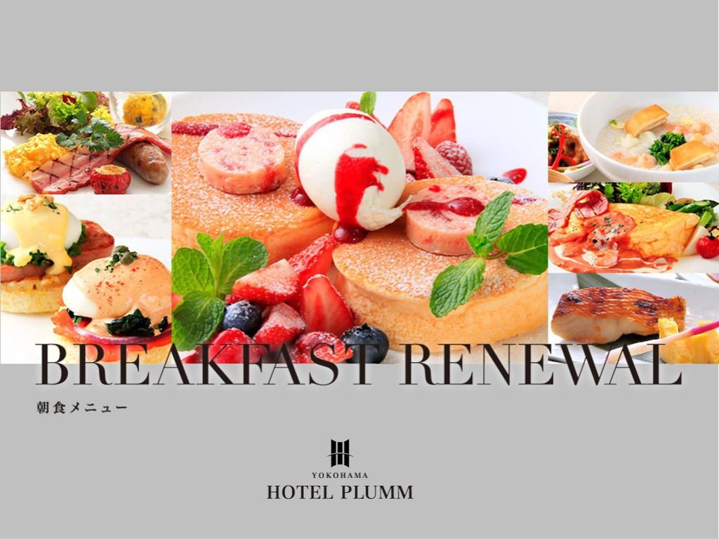 選べる6つの朝食セットメニュー