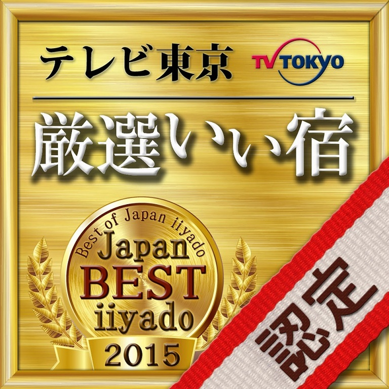 2015年・厳選いい宿 受賞