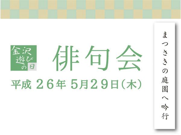 【金沢遊び 5/29開催】俳句会
