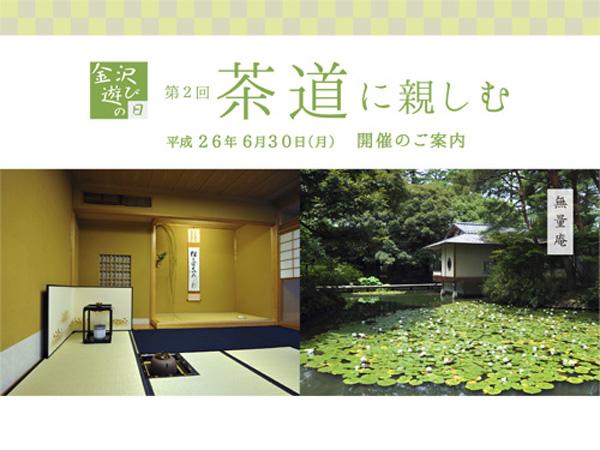 金沢遊びの日 お茶会