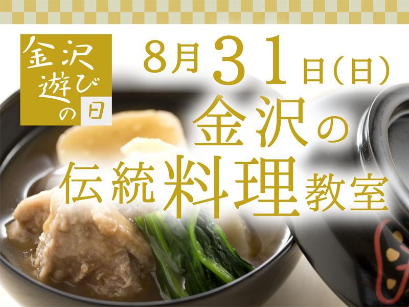 【金沢遊びの日8/31(日)金沢の伝統料理教室