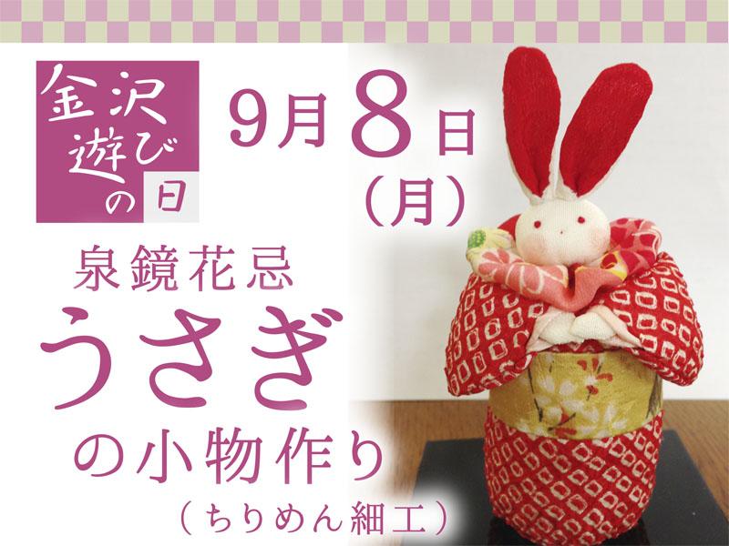 【金沢遊びの日9/8( 月)】泉鏡花忌 うさぎの小物作り(ちりめん細工)