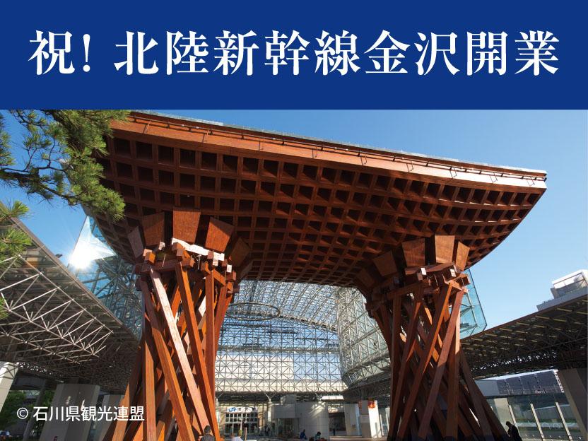 北陸新幹線開業で賑わう金沢駅や市内観光地からタクシーで送迎