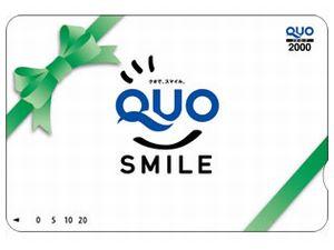 QUOカード¥2000付