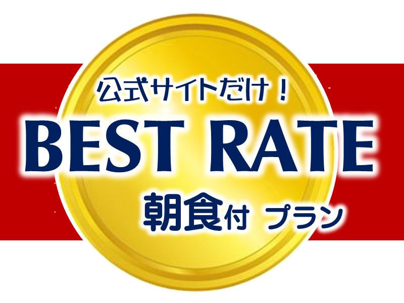 BEST RATEプラン