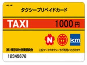 タクシープリペイドカードがあったら。。。