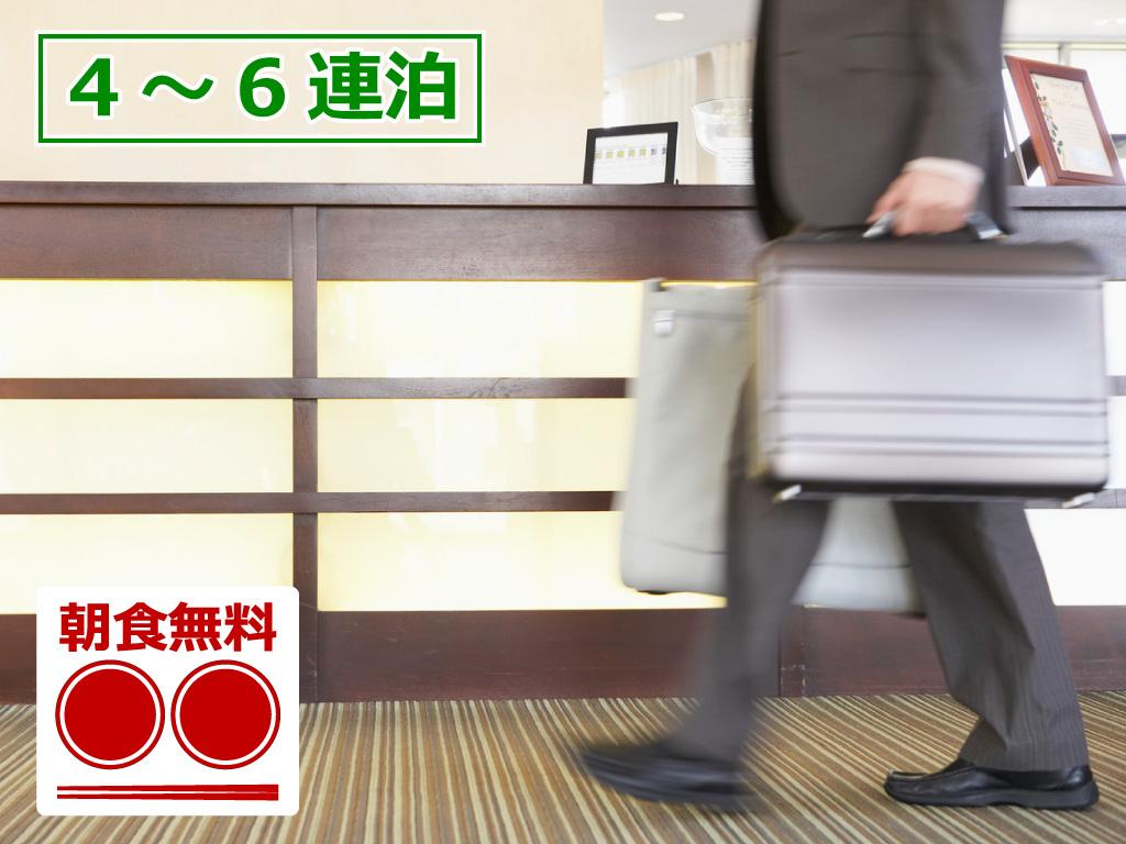 ビジネス出張エコノミープラン4〜6連泊