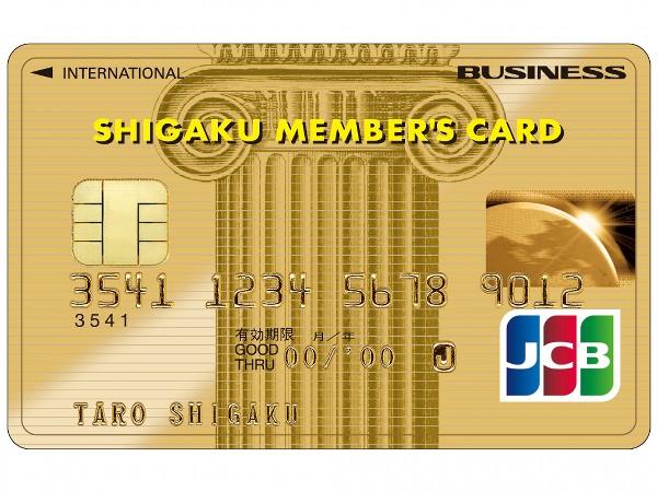 私学カード