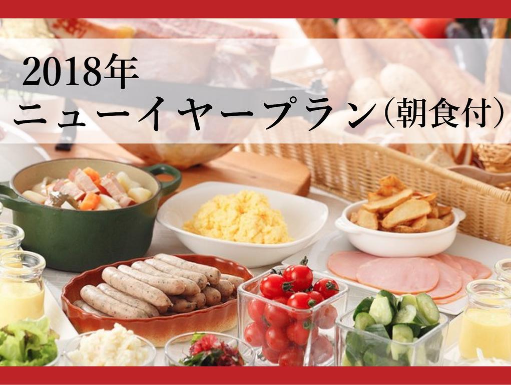 ニューイヤープラン(朝食付)
