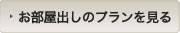 【洋室】悠々プラン:季節の懐石コース