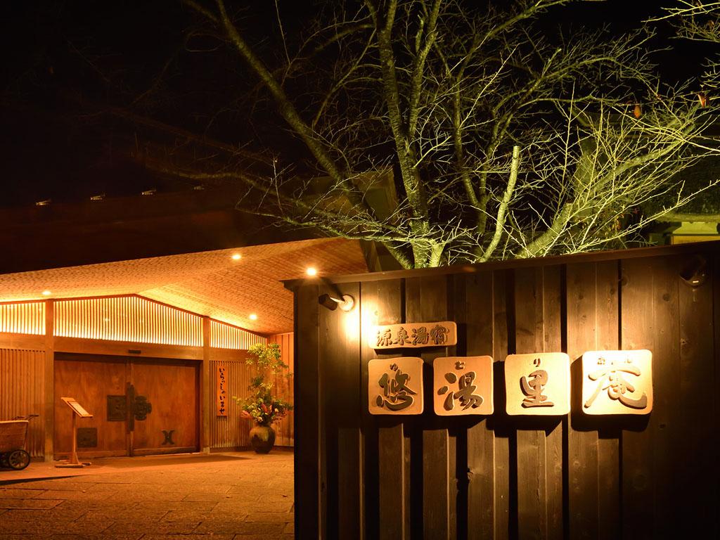 ライトアップされた夜の悠湯里庵「中庭 長屋門とゆとり回廊」