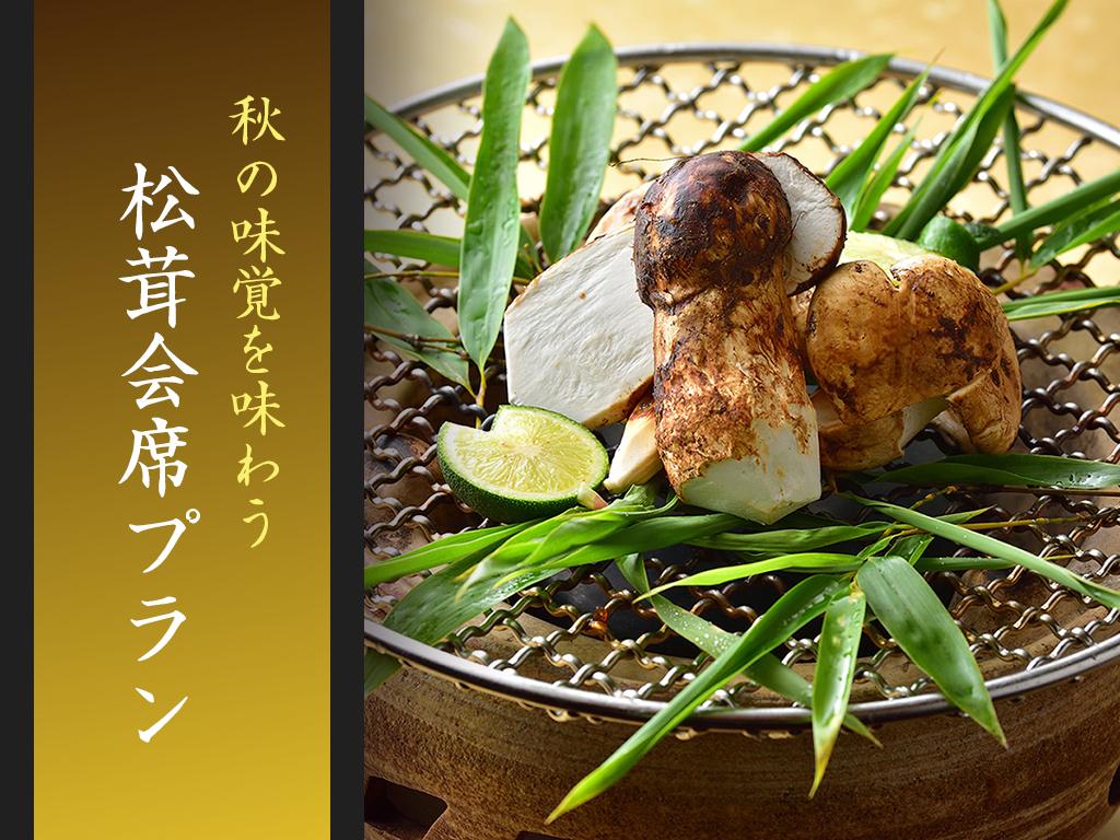 秋の味覚「松茸」
