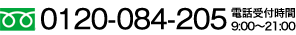 0120-084-205