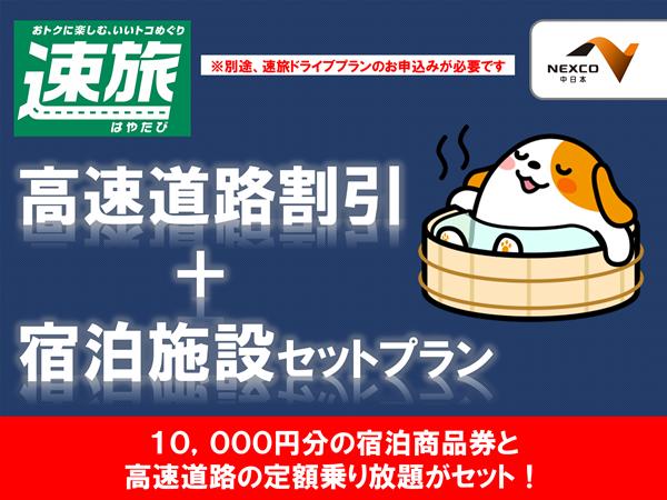 【NEXCO中日本×潮路亭】<速旅> 高速道路割引+宿泊