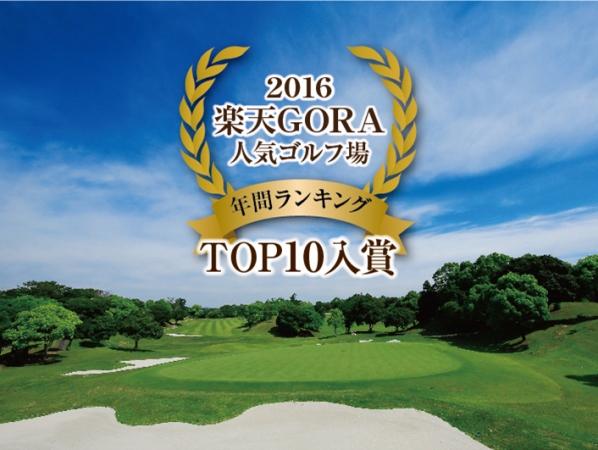 【楽天GORA】人気ゴルフ場 年間ランキング で入賞いたしました