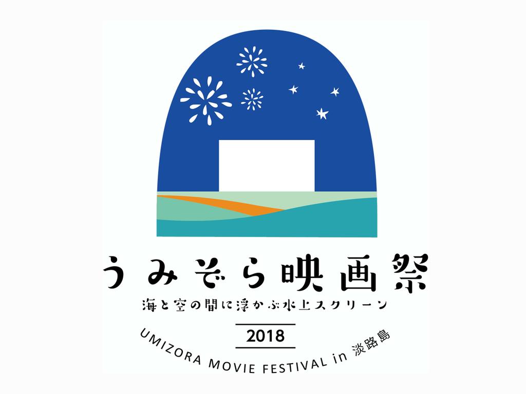 うみぞら映画祭2018 -海と空の間に浮かぶ水上スクリーン-